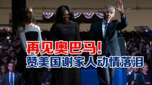 奥巴马发表告别演说 赞美国谢家人动情落泪
