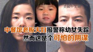 华裔夫妇报称5岁幼女失踪 实则谋杀亲子手段残忍
