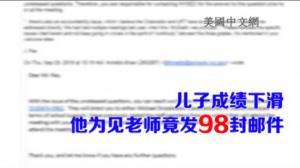 儿子成绩下滑  纽约华裔家长为见老师发近百邮件