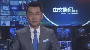 2017年01月11日中文晚间播报