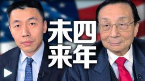 全美亚裔共和党:未来四年计