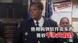 纽约109分局开新年首次警民会  吁提防假钞和充值卡诈骗