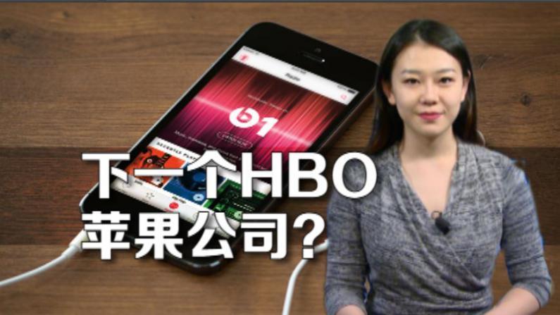 苹果欲发展原创视频业务 将进军好莱坞产业
