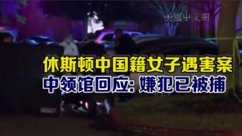 中石油休斯顿中国籍女员工遇害案嫌犯被捕