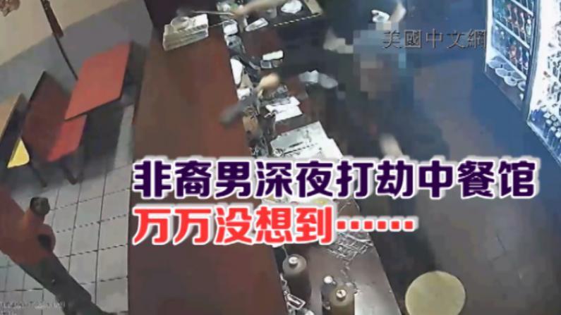 纽约布鲁克林非裔打劫中餐馆 华裔员工英勇挥舞锅铲护店