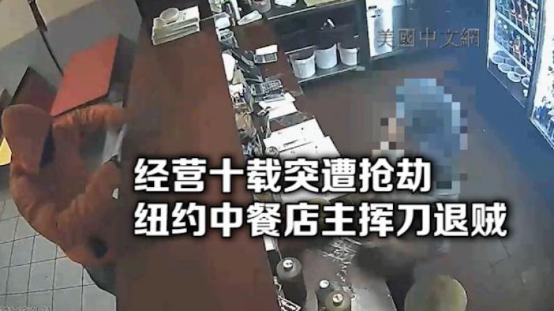 纽约布鲁克林中餐馆遇持械劫匪 华裔店主挥刀抄勺将劫匪赶跑