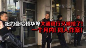 纽约曼哈顿华埠大通银行再遭抢 系同一嫌犯连环作案