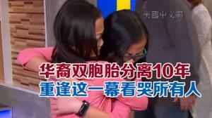 华裔双胞胎姐妹分别被领养 十年后再重逢