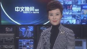 2017年01月12日中文晚间播报
