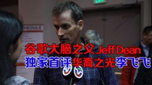 谷歌大脑之父领衔千人论战人工智能 Jeff Dean首评华裔之光李飞飞