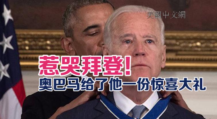 奥巴马授予总统自由勋章 拜登感动落泪