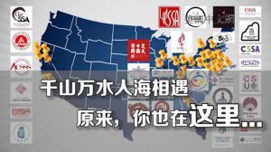 全美60所学校都在参与的中文歌唱比赛