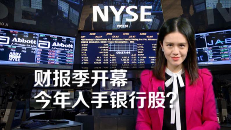 银行巨头打响财报季头炮 料金融板块成今年股市大赢家