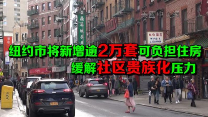 纽约市将新增逾2万套可负担住房 缓解社区贵族化压力