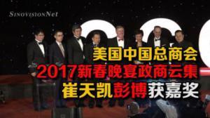 美国中国总商会2017新春晚宴政商云集 崔天凯彭博获嘉奖
