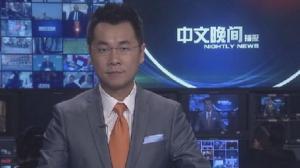 2017年01月13日中文晚间播报