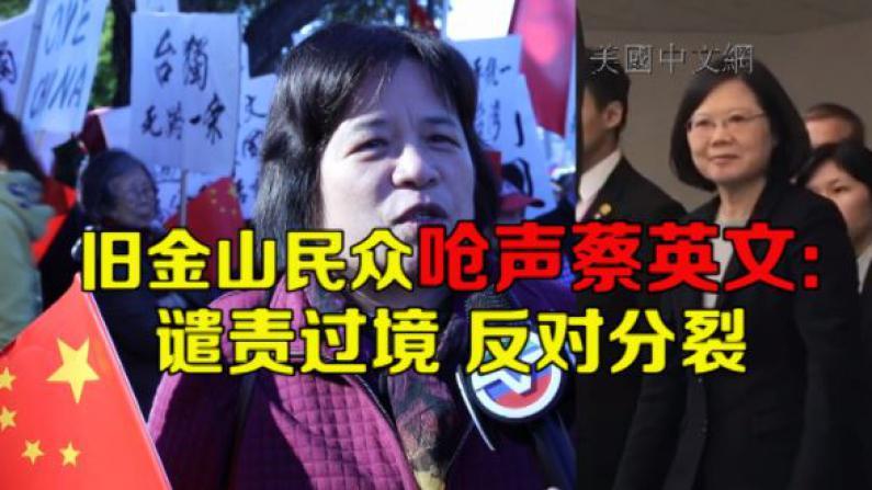 蔡英文过境旧金山华裔民众呛声高:反对分裂 支持统一
