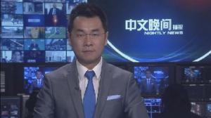 2017年01月14日中文晚间播报