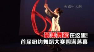 首届纽约舞蹈大赛圆满落幕 美国中文网微信及手机APP全程直播