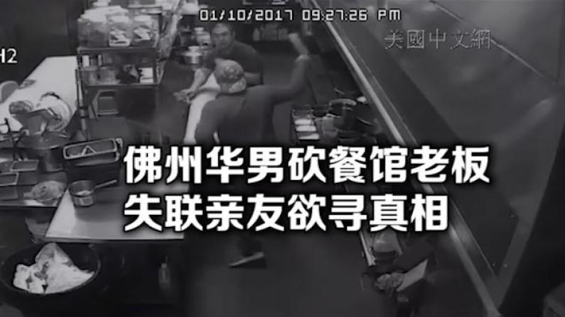 佛州华男砍伤餐馆业主 嫌犯亲友寻真相求助华社