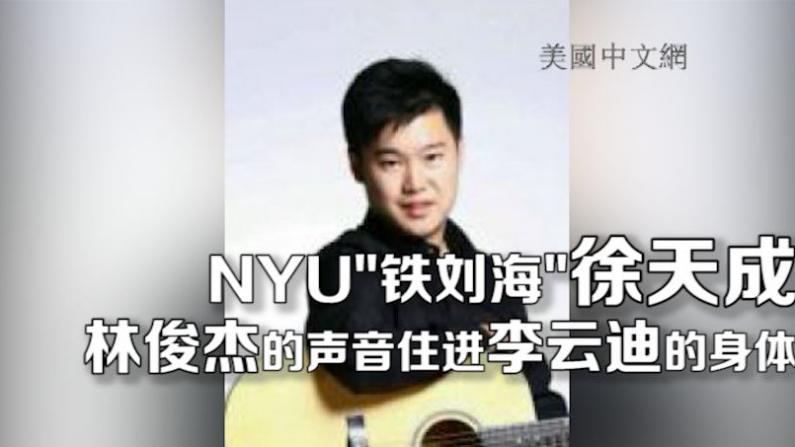 NYU铁刘海徐天成:林俊杰的声音住进李云迪的身体?