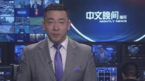 2017年01月16日中文晚间播报