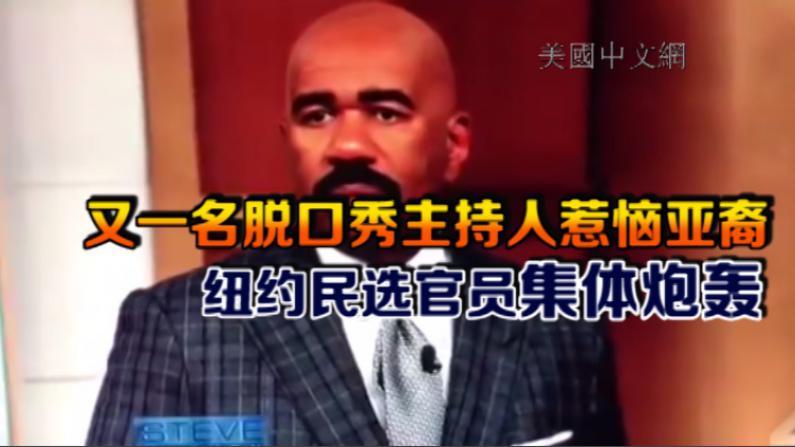"""""""哈维秀""""大开亚裔男玩笑 纽约民选官员怒发声明要求道歉"""