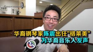 """青年钢琴家陈震受邀担任 """"格莱美""""评委  将注入东方音乐元素 为华裔音乐人发声"""
