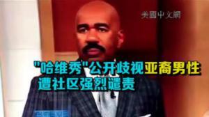 """""""哈维秀""""公开歧视亚裔男性  遭社区强烈谴责"""