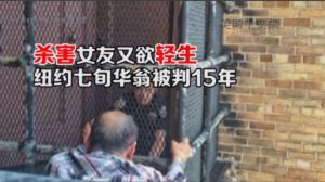 杀害女友又欲轻生  纽约七旬华翁谢哲华被判15年