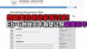 EB-6创业工卡最终提案正式开始公示 在美外籍创业家及家属有望留美5年