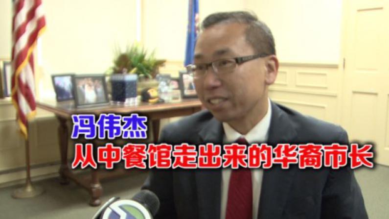 连任四届 他是罗德岛州首位华裔市长冯伟杰