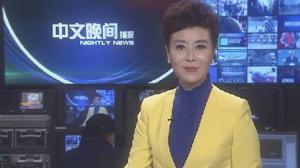 2017年01月17日中文晚间播报