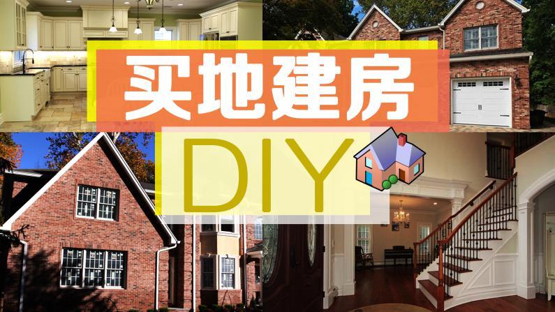 买地建房DIY,建造理想之屋不再是梦想!