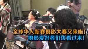 """2017全球华人新春摄影大赛2/6启动  用镜头记录中国""""年味儿"""""""