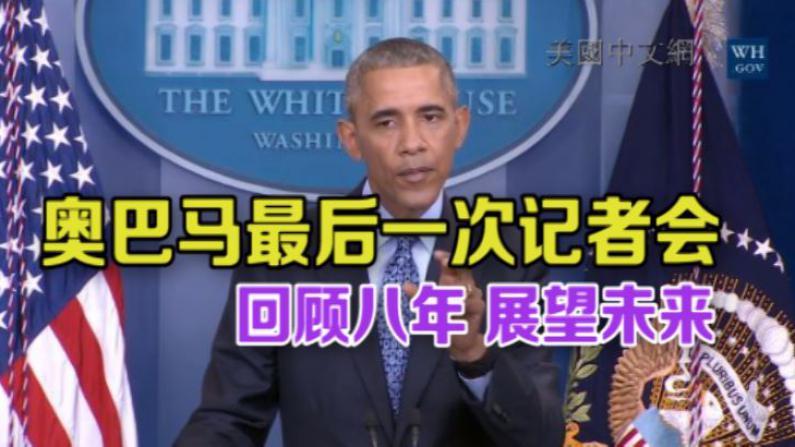 奥巴马最后一次白宫记者会:川普上任或改变态度 建议多与团队合作
