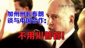 加州州长现身旧金山领馆谈中美合作:不要理会川普!
