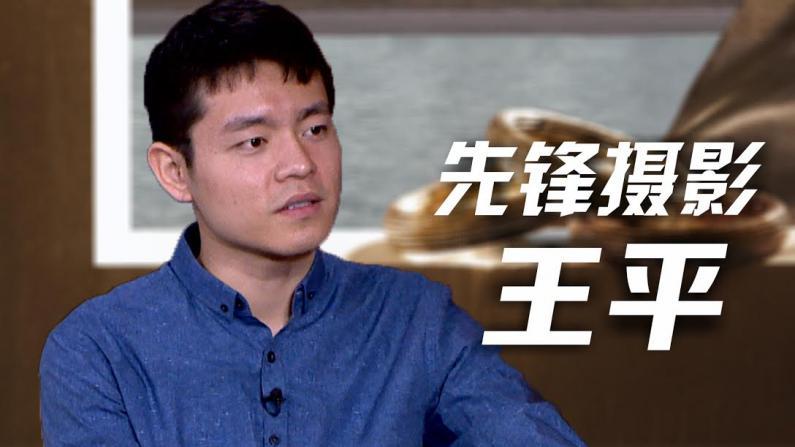 王平:先锋摄影与饥饿游戏