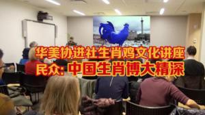 """华美协进社举办""""鸡年文化艺术讲座""""  民众感叹:中国生肖学问大"""