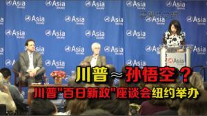 """亚洲协会纽约举办座谈会  川普""""百日新政""""对美中关系影响"""