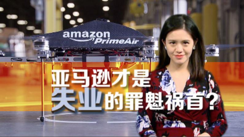 网购竞争引担忧塔吉特评级遭下调 亚马逊正在破坏就业市场?