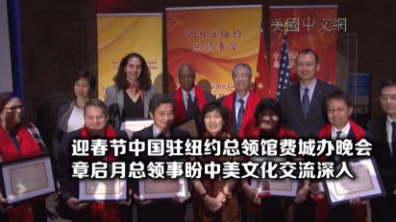 中国驻纽约总领事馆迎春节费城办晚会  章启月:期待鸡年中美文化交流攀新高