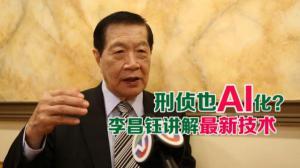李昌钰谈刑侦鉴识新技术