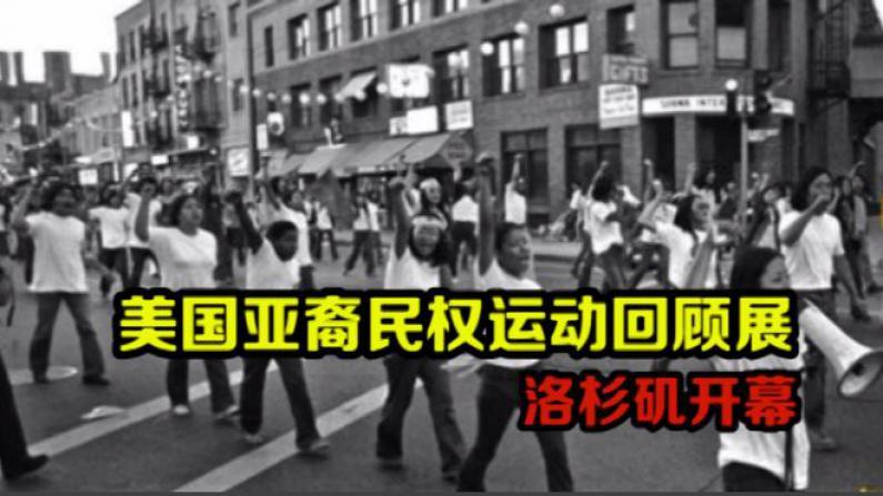 美国亚裔参与政治活动史料展洛杉矶开幕
