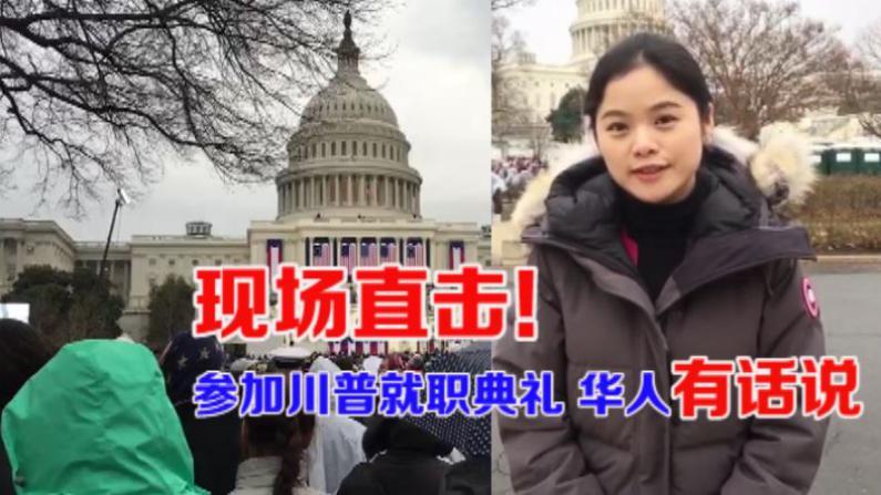 现场直击:参加川普就职典礼的华人有话说