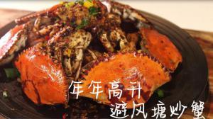 风靡半世纪的炒蟹怎么做?