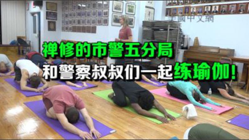 向家暴说不!来和市警五分局的警员们一起做瑜伽!