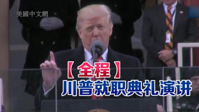 【全程】川普就职典礼演讲