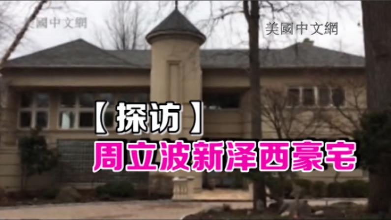 中国脱口秀明星纽约被捕获保释 记者守候周立波新泽西大宅无人回