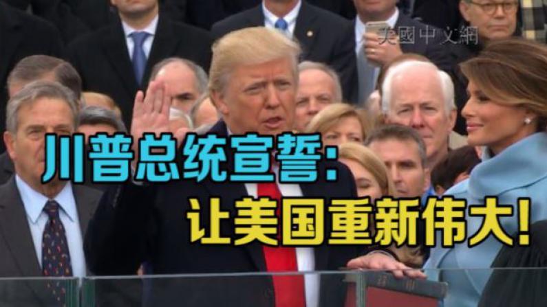 川普宣誓成为第45任美国总统:让美国重新伟大!